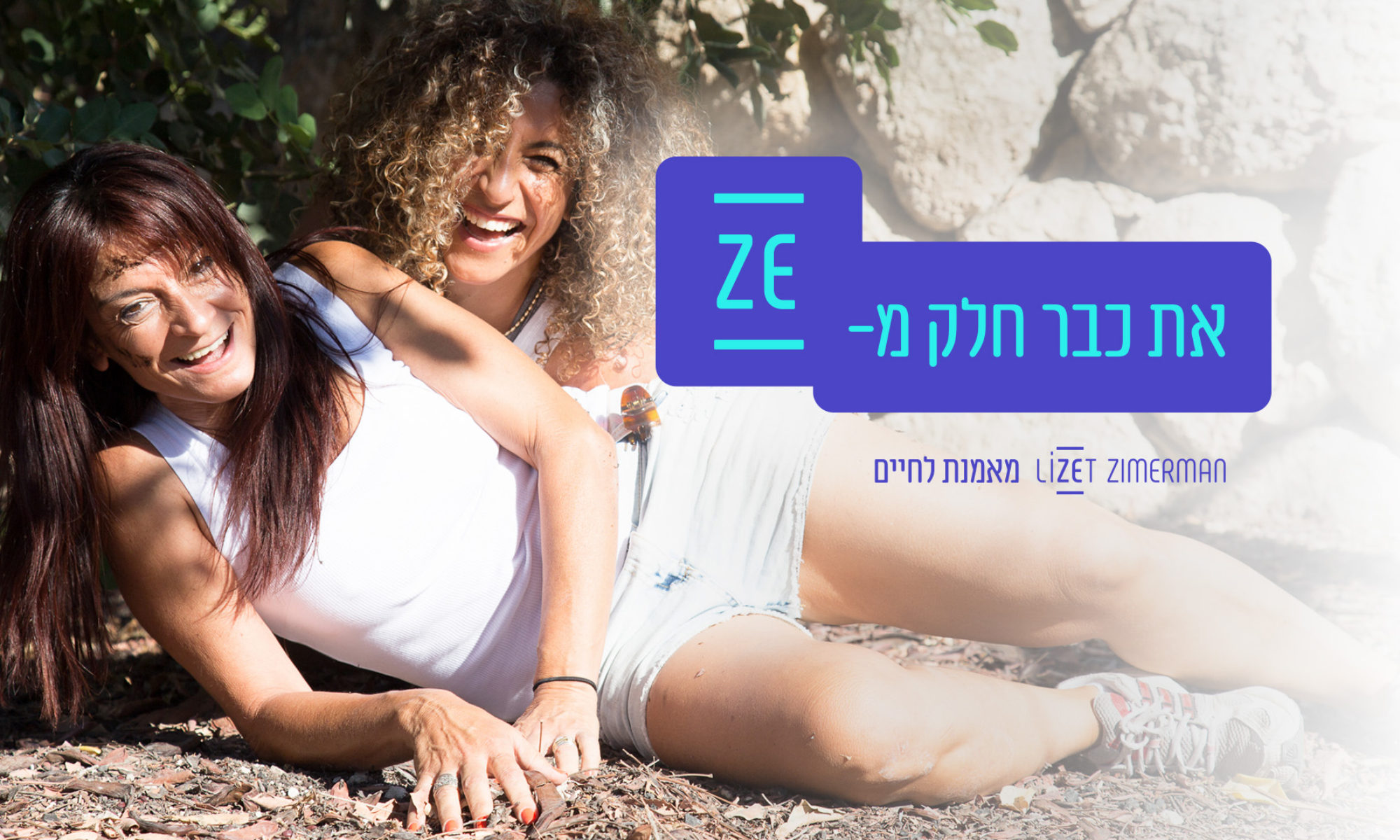 לעשות את ZE קל